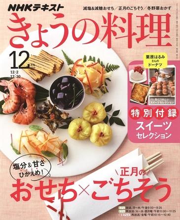 おせち・ごちそう・スイーツ・野菜&クイック料理まで、年末年始の料理はすべてお任せ!『きょうの料理』テキスト12月号発売
