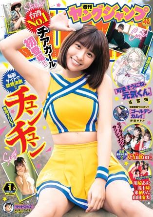 台湾チアガール・チュンチュンが「ヤンジャン」表紙でキュートな笑顔のチアリーダーに!セクシーの限界に挑戦した初写真集も