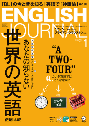 "BLマンガの変化やその多様な世界観について、海外向けBL専門サイト""futekiya""編集長が語る!『ENGLISH JOURNAL 2020年1月号』"