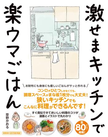 """""""激せま""""ブームに役立つ便利レシピ本が誕生!初めてのひとり暮らしも自炊ビギナーもこれ一冊で料理上手に『激せまキッチンで楽ウマごはん』"""