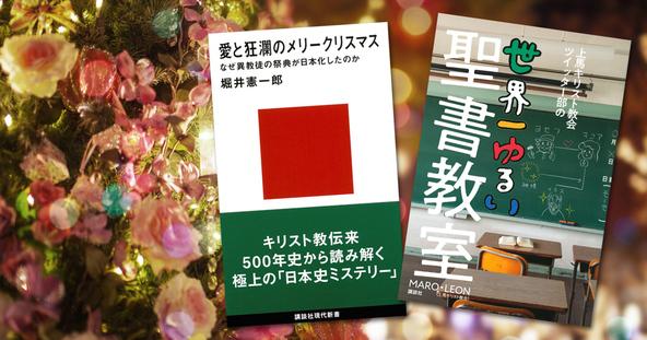 愛と狂瀾のメリークリスマス! 日本人がクリスマスを楽しむようになった理由