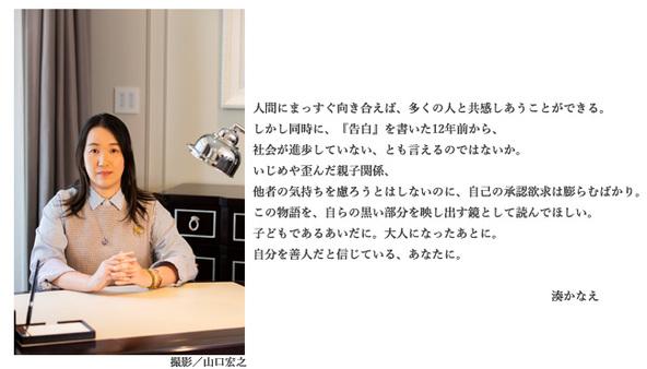 """刊行から11年、湊かなえのデビュー作『告白』文庫版がついに第100刷に!""""今、『告白』について思うこと""""のコメントも"""