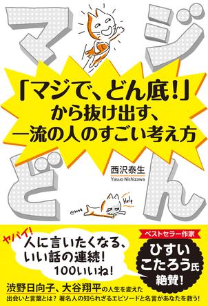 スマイリングシンデレラ・渋野日向子の人生を変えた「言葉」とは?有名人の知られざるエピソードと名言をまとめたエッセイ本が発売