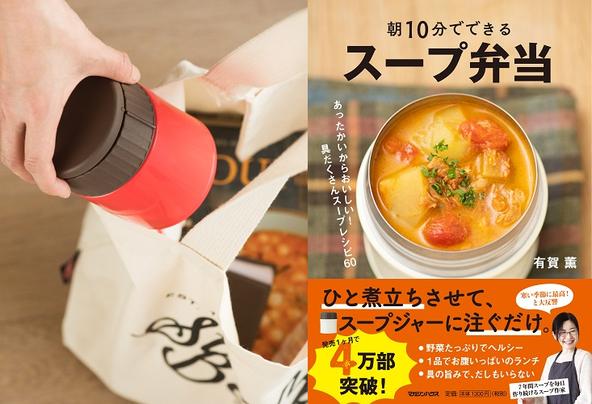 スープジャーブームが再燃!? 発売1か月で4万部突破、 話題のレシピ本『朝10分でできる スープ弁当』が大人気