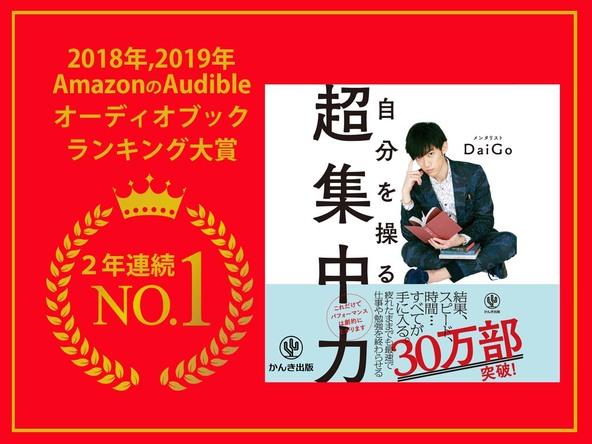2019年最も聴かれたオーディオブックはメンタリストDaiGo『自分を操る超集中力』!「Audible」で2年連続1位を受賞