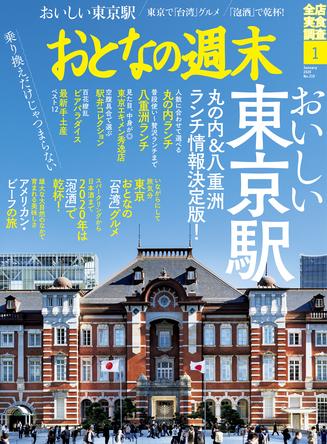 乗り換えだけじゃつまらない!年末年始号恒例、東京駅を大特集「おとなの週末」1月号発売