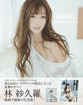 トップレースクイーン・林 紗久羅、これまで見たことのないすべてが詰まった最初で最後の写真集が発売!