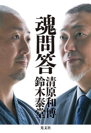 元プロ野球選手・清原和博と僧侶・鈴木泰堂の対談本『魂問答』が発売