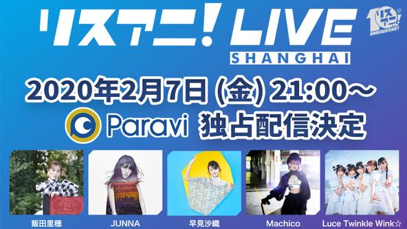 飯田里穂、JUNNA、早見沙織、Machico、Luce Twinkle Wink☆出演「リスアニ!LIVE SHANGHAI」の模様が配信決定!