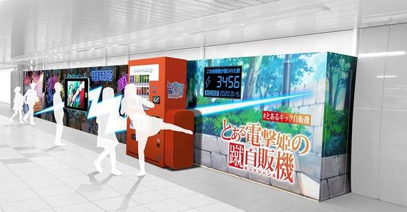 「とある電撃姫の蹴自販機(#とあるキック自販機)」 (C) 2019 TOARU-PROJECT (C) 2019.2020 SQUARE ENIX CO. ,LTD. ALL Rights Reserved.