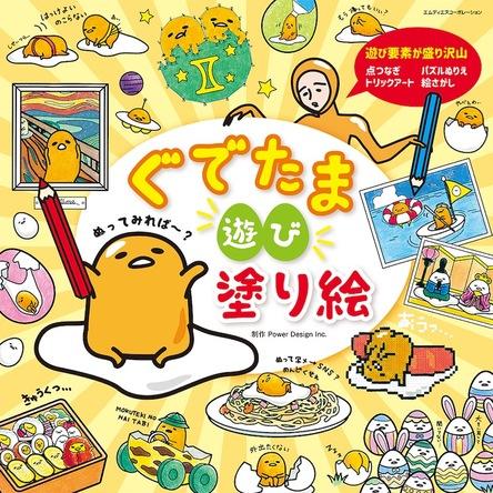大人気キャラクター「ぐでたま」初の塗り絵ブックが登場!『ぐでたま 遊び塗り絵』発売