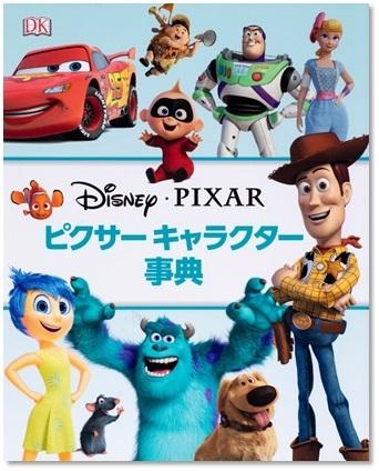 「トイ・ストーリー」「リメンバー・ミー」…また全部の映画を観たくなる!『ピクサー キャラクター事典』刊行