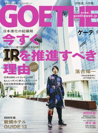 IR=カジノではない!落合陽一はシンガポール マリーナベイ・サンズでIRを体感「ゲーテ」3月号でIRを大特集
