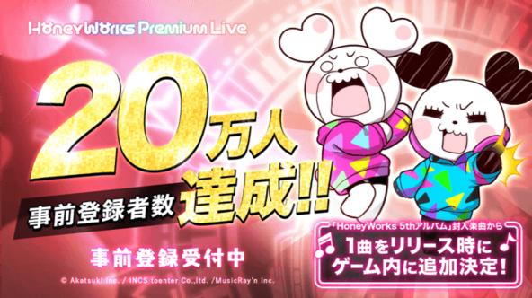 HoneyWorks初の公式リズムゲーム『HoneyWorks Premium Live(ハニプレ)』事前登録者数が20万人を達成!