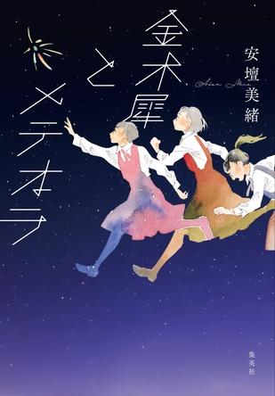 表紙は漫画家・志村貴子による豪華描き下ろし!注目の新人作家・安壇美緒の最新刊『金木犀とメテオラ』が発売