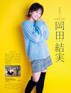 岡田結実、ショートヘアでの表紙登場に「ずっと切ってみたかった」『週刊アスキー特別編集 週アス2020February』発売