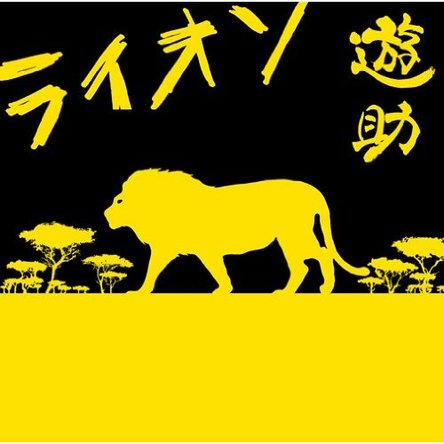 遊助のライオンの歌詞から見るなりたいものとは…?