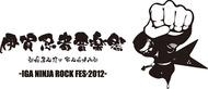 伊賀の無料フェス『伊賀忍者音楽祭』にNICOTINE、FRYING DUTCHMANら出演