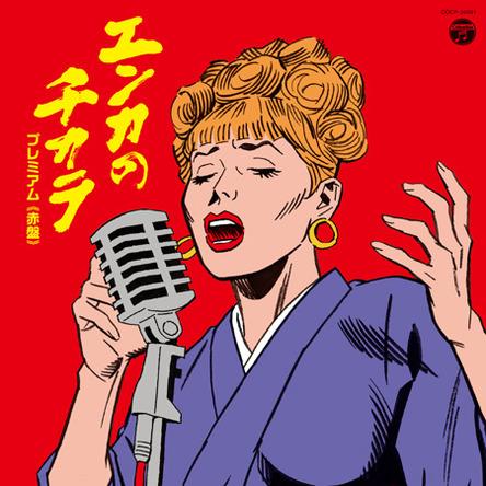 コブシが唸るJポップ、実力派演歌歌手による至極のカバーコンピが発売