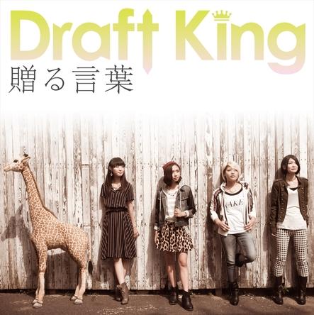 Draft King 2ndシングル「贈る言葉」を3月4日(水)にリリース決定&ジャケ写も公開!
