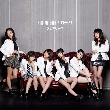 フェアリーズ 今週リリース「Kiss Me Babe」MV解禁