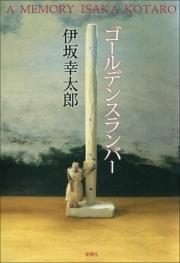 伊坂幸太郎「ゴールデンスランバー」が描く、花火が繋いだ絆とは?