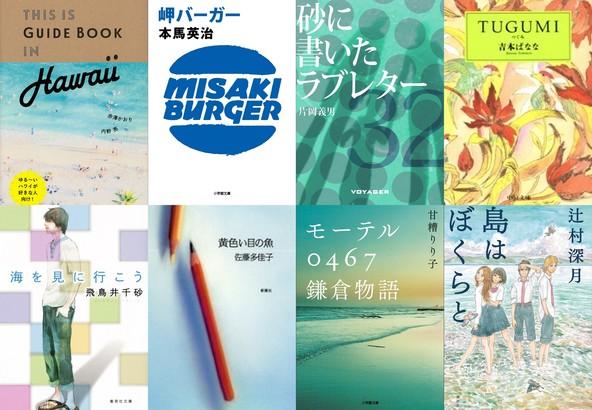 """夏だし、海を見に行こうかな。""""海の日""""を満喫できそうな8つの作品"""