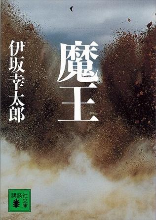 おすすめ5選|人々を魅了する、伊坂幸太郎の世界!
