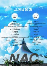 『New Acoustic Camp 2015』各アーティストの出演日がついに発表