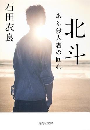 著者渾身の長編問題作、石田衣良「北斗 ある殺人者の回心」