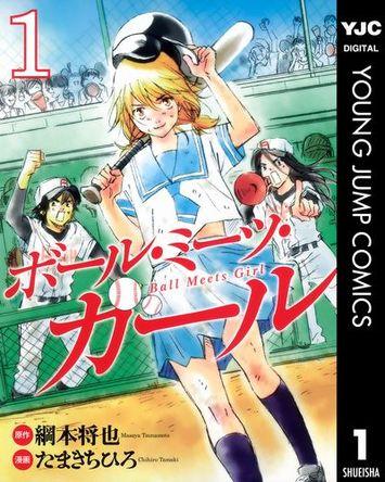 【甲子園100週年】高校野球をテーマにした本当に面白い漫画3選