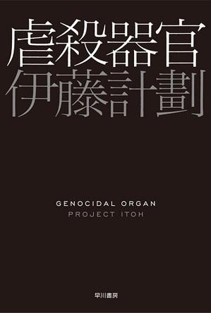 「虐殺器官」伊藤計劃(早川書房)