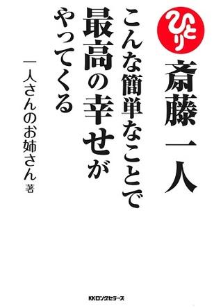 「斎藤一人 こんな簡単なことで最高の幸せがやってくる(KKロングセラーズ)」一人さんのお姉さん(PHP研究所)