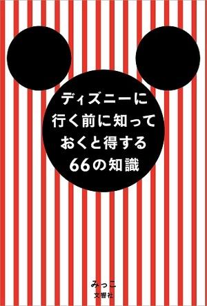 夏休み!これを読んで東京ディズニーランド&シーがもっと楽しくなる