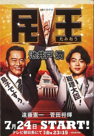 現在ドラマも放送中、池井戸潤の痛快コメディ「民王」の魅力に迫る!