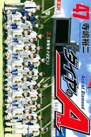 高校野球漫画「ダイヤのA」「おお振り」最新巻がオリコン上位ランクイン