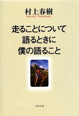 シルバーウィークに、村上春樹の既刊エッセイ'初'の電子書籍はいかがですか?