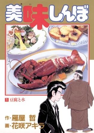 「美味しんぼ」1巻・表紙 (c)花咲アキラ/雁屋哲/小学館