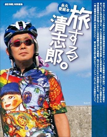 【写真集】 素顔の清志郎に会える、永久愛蔵本「旅する清志郎。」