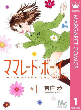 「ママレード・ボーイ little」1巻・表紙  (c)吉住渉/集英社