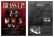 田中公平×伊藤賢治の初コラボコンサート開催、ゲストには中川翔子、きただにひろし、富永TOMMY弘明