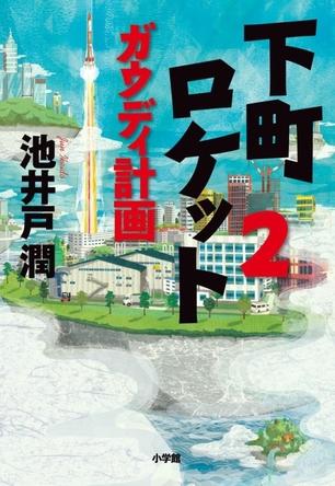 「下町ロケット2」が池井戸潤単行本3作目の総合首位獲得、シリーズ第1弾文庫は2週連続で2位をキープ