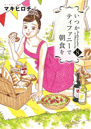 「いつかティファニーで朝食を」8巻・表紙 (c)マキヒロチ/新潮社
