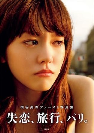 最旬女優! 桐谷美玲ファースト写真集『失恋、旅行、パリ。』