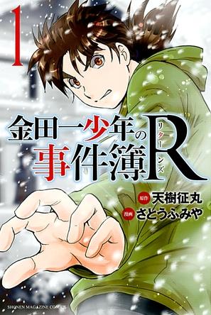 「金田一少年の事件簿R」1巻・表紙 (C)Seimaru Amagi・Fumiya Sato/講談社