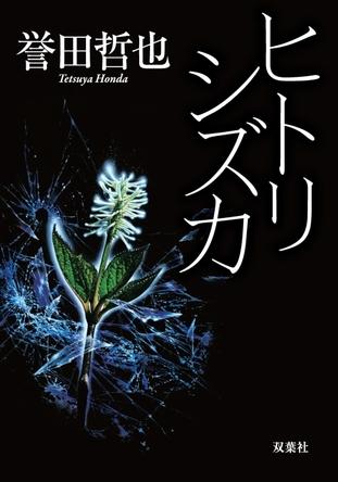 【読書の秋】2010年代の面白い小説を、ちょっとだけ紹介