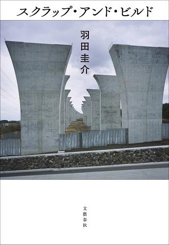 「スクラップ・アンド・ビルド」羽田圭介(文藝春秋)