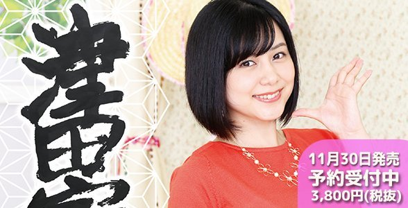 声優シェアハウス 津田美波の津田家DVD発売記念イベントが開催!