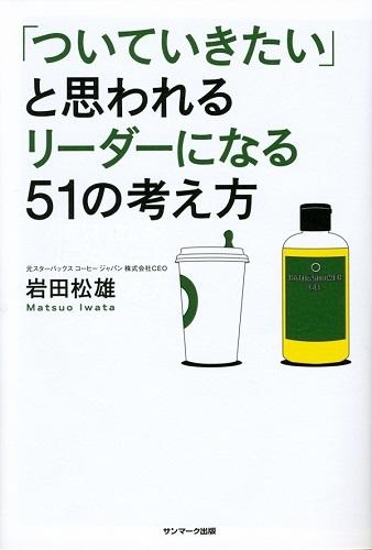 『「ついていきたい」と思われるリーダーになる51の考え方』岩田松雄(サンマーク出版)