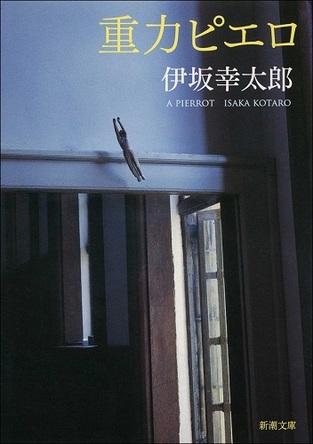 伊坂幸太郎、おすすめの映画原作4冊